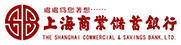 上海商業儲蓄銀行