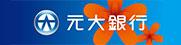 元大商業銀行